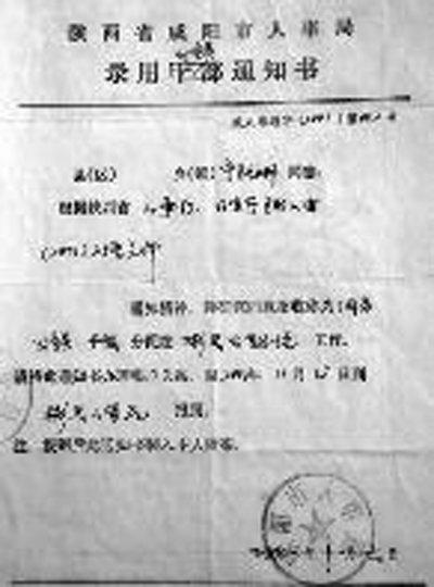 陕西女子考上公务员12年未被接收 官方称没报道