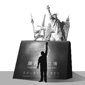 申请出国签证需提交户口本翻译件 否则易被拒签