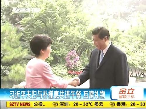 习近平夫妇与朴槿惠共进午餐截图