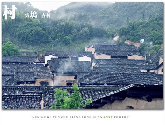 登高远眺满眼苍翠,成片的老房子,袅袅的炊烟给古朴的云坞村增添了几分妩媚。