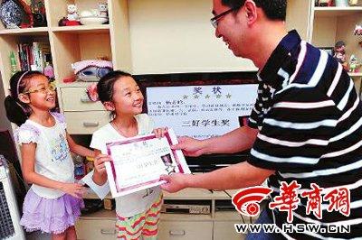 西安家长办颁奖礼鼓励孩子 专家称将学校一军