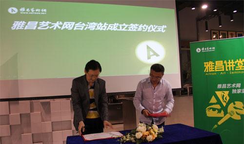 雅昌艺术网总经理朱文轶与台湾帝图集团董事长刘煕海共同签约