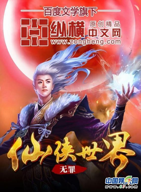 《搜仙侠世界仙侠世界》小说封面   中国娱乐网讯 2014年...
