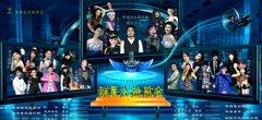 华语音乐流行榜20