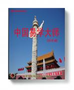 2015年中国十大风水