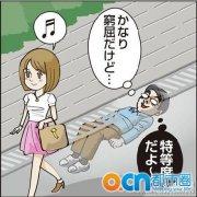 日本痴汉我想变成