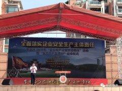 新会区旅游局积极开展安全生产宣