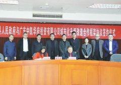连山与中凯华府投资公司签订框架