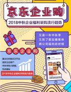 2018企业中秋福利PK