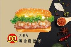 有实力的西式快餐品