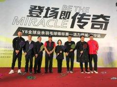 LYB全球业余羽毛球锦标赛正式打