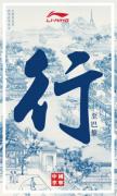 中国李宁将携2020春