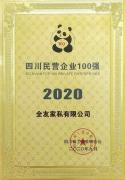 """全友荣获""""2020四川"""