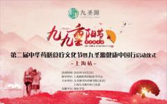 敬老节|第二届中华