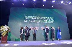 """""""纵享健康""""新主张 《2021中国"""