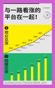 2021广州设计周又大
